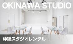 沖繩のコマーシャル撮影スタジオレンタル