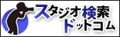 レンタル撮影スタジオ検索はスタジオ検索.com
