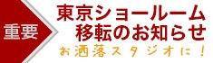 東京ショールームが方南町に移転のお知らせ