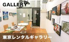 東京中央区東日本橋レンタルギャラリー&貸しスタジオ