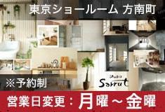 東京ショールームと東京のギャラリー案内
