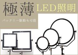 薄型LEDライト撮影用照明_丸型と四角型