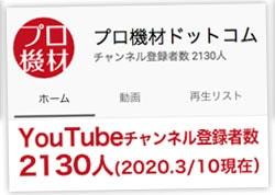 プロ機材のYouTubeチャンネルは2000名を超えました