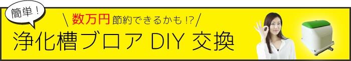 簡単!浄化槽ブロアDIY交換