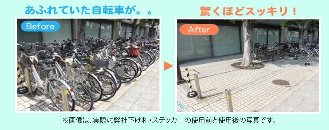 before after あふれていた自転車が。。驚くほどスッキリ! ※画像は、実際に弊社下げ札・ステッカーの使用前と使用後の写真です。
