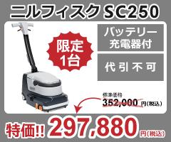 特価品SC250_バナー