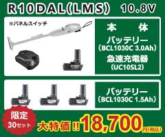 特価品R10DAL_バナー