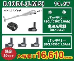 特価品R10DL_バナー