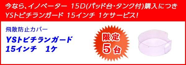 イノベーター15D 特典