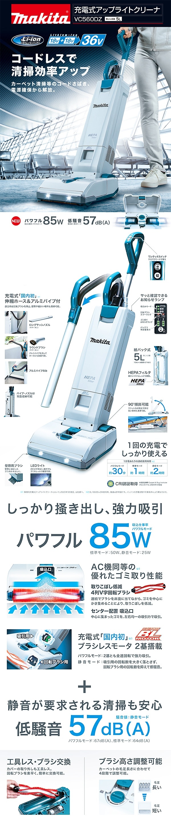マキタ VC560DZ 資料1