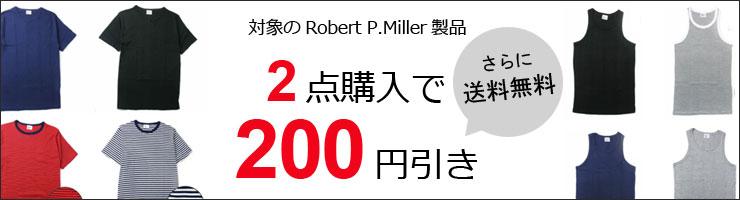 ミラー2点で200円OFF