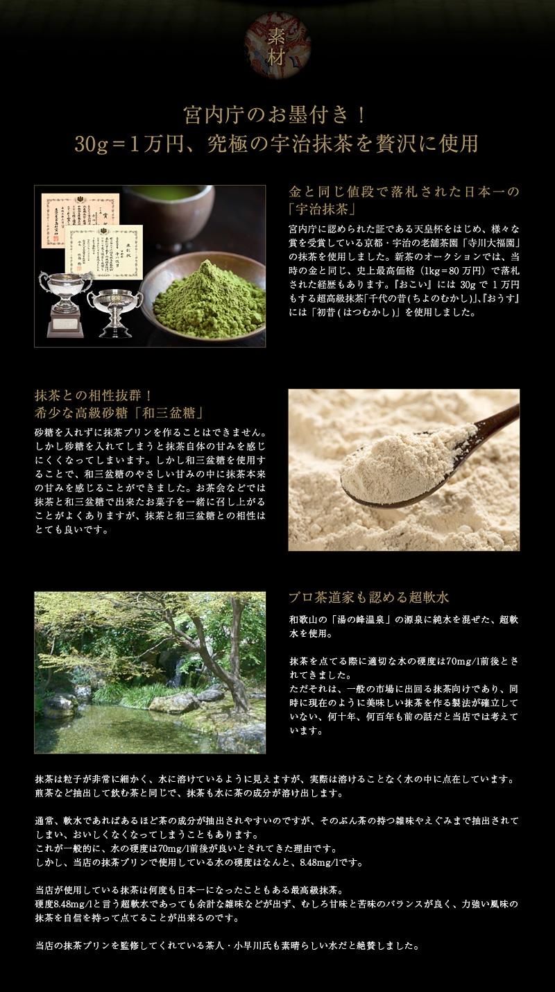 宮内庁のお墨付き!30g=1万円、究極の宇治抹茶を贅沢に使用
