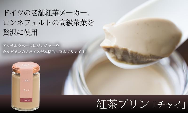 紅茶プリン『チャイ』