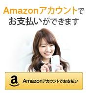 Amazonアカウントに登録されているお支払い 情報と配送先を利用してすぐにお支払いができ ます。