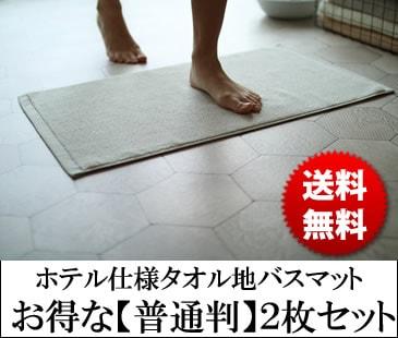 ホテル仕様タオル地バスマット普通判2枚セット