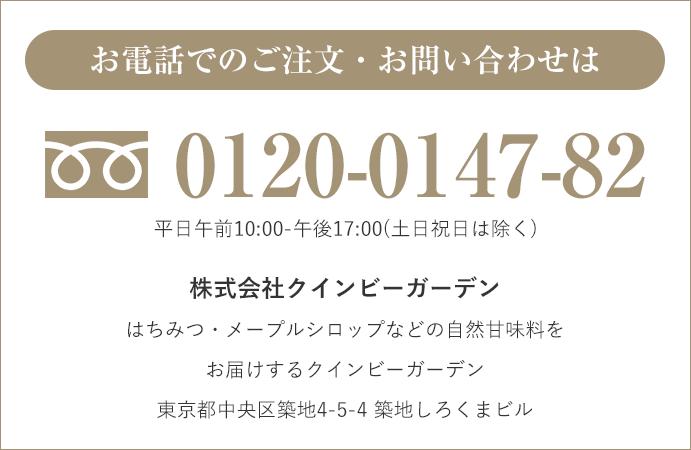 お電話でのご注文・お問い合わせ03-6228-4183 クインビーガーデンオンラインショップ東京都中央区築地4-5-4 築地しろくまビル