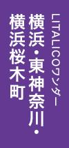 LITALICOワンダー 横浜・東神奈川・横浜桜木町