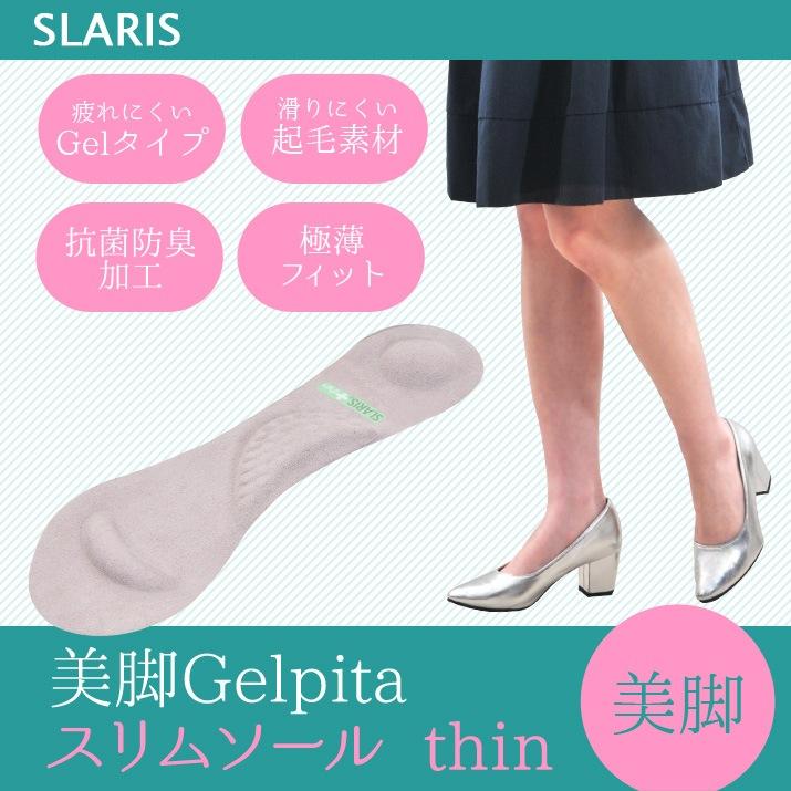 SLARIS 美脚Gelpita スリムソール thin 美脚