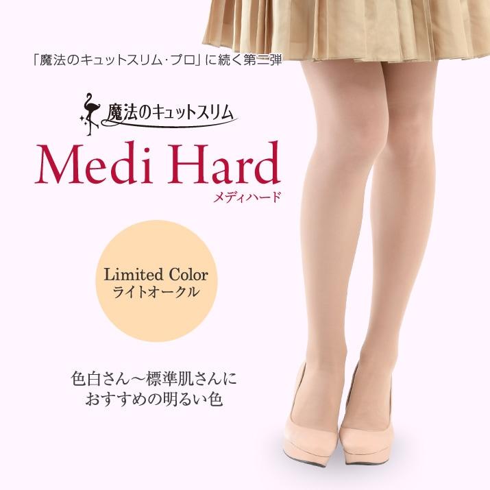 魔法のキュットスリム・メディハード Limited Color ライトオークル
