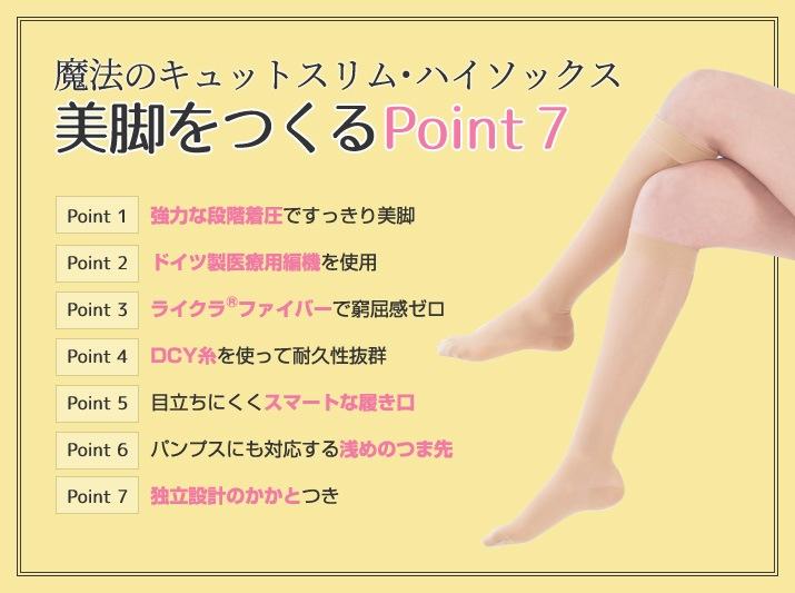 美脚をつくるPoint 7