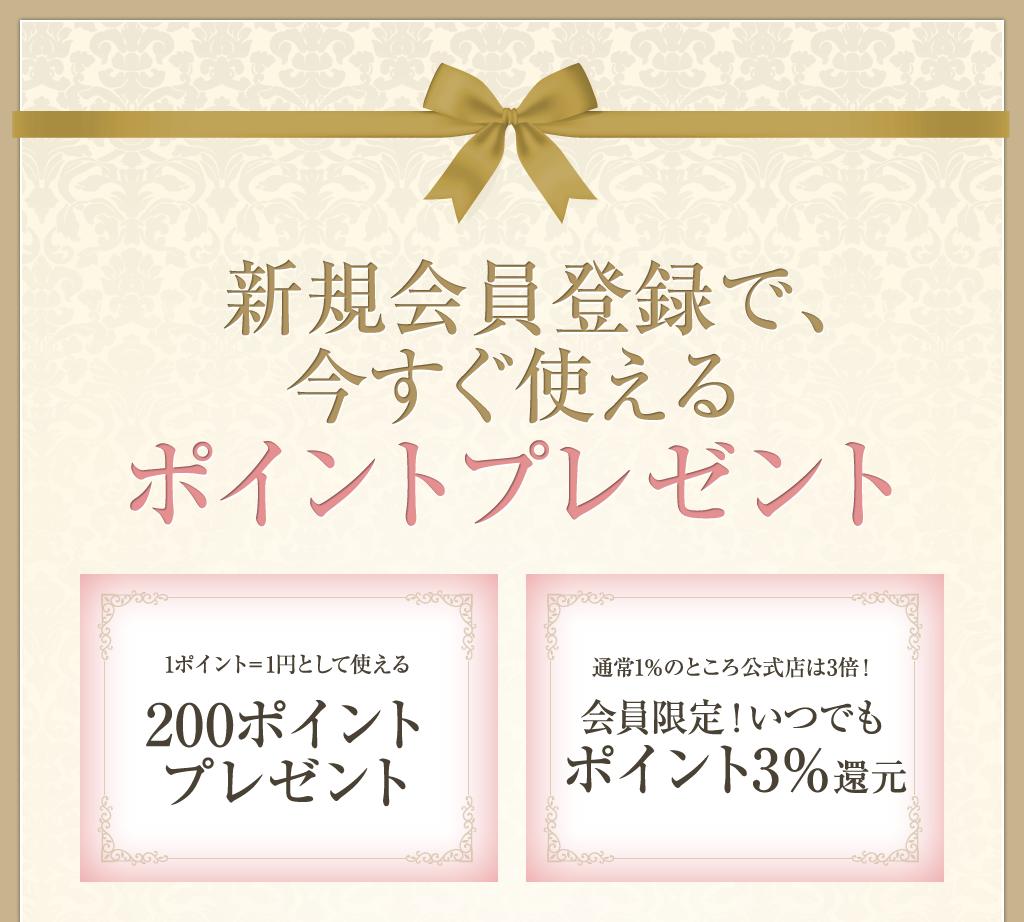 LINE@お友だち追加で【公式】魔法のキュット本店で使える!お友達限定割引クーポンをプレゼント