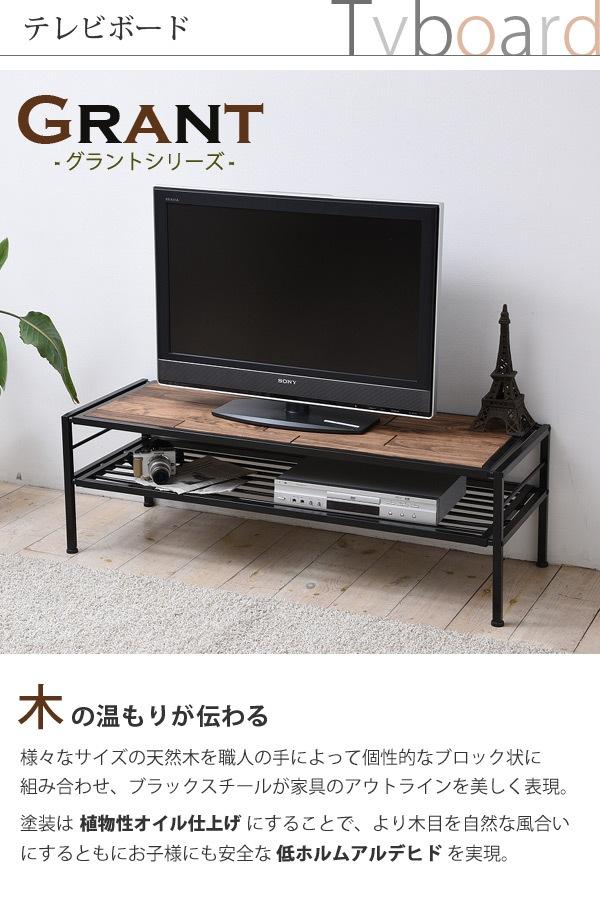 グラントシリーズ テレビボード