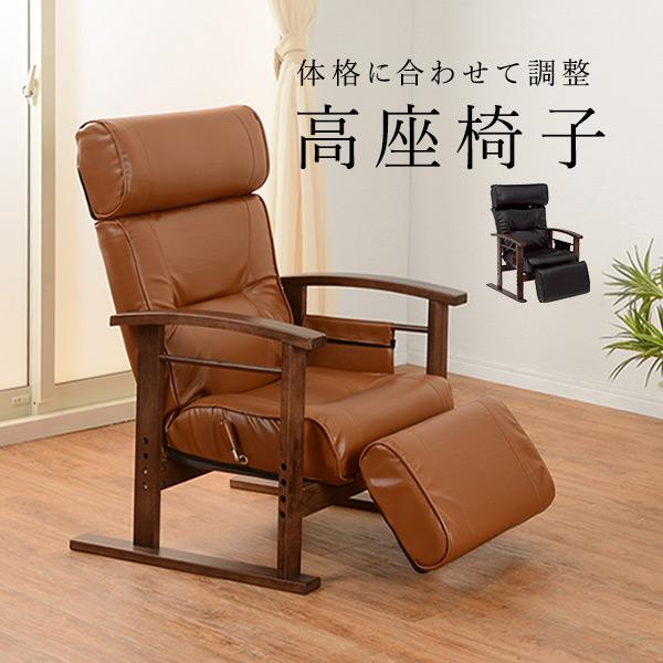 伸縮機能付き高座椅子_ブラウン(座椅子 リクライニング 腰痛 おしゃれ 高さ調整 調節 肘付き 木製 座いす 座イス 椅子 いす イス 高齢者 一人がけ 一人掛け パーソナルチェア ハイバック 敬老の日 和モダン)