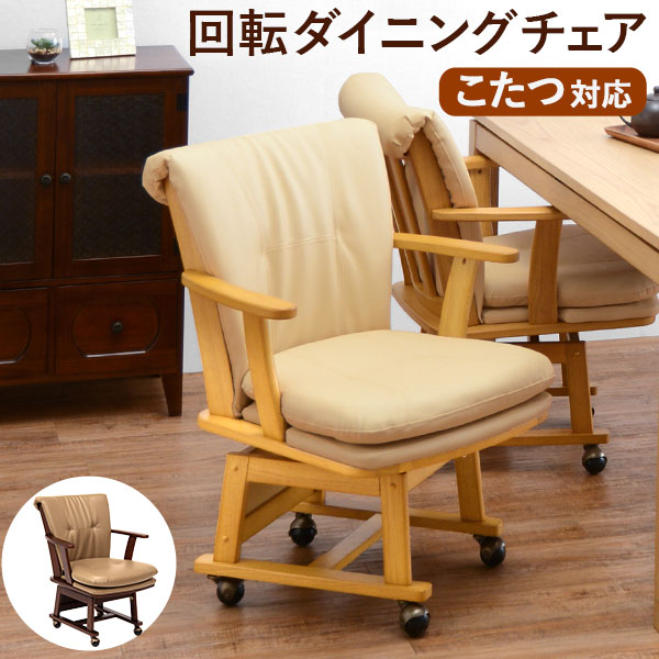 キャスター付き回転ダイニングチェアー(ダイニングチェアー 回転 おしゃれ ダイニングチェア 椅子 キャスター 回転椅子 回転チェアー 回転チェア 肘付き こたつ椅子 こたつ 対応 こたつチェアー こたつチェア 合皮 天然木 組立 簡単)