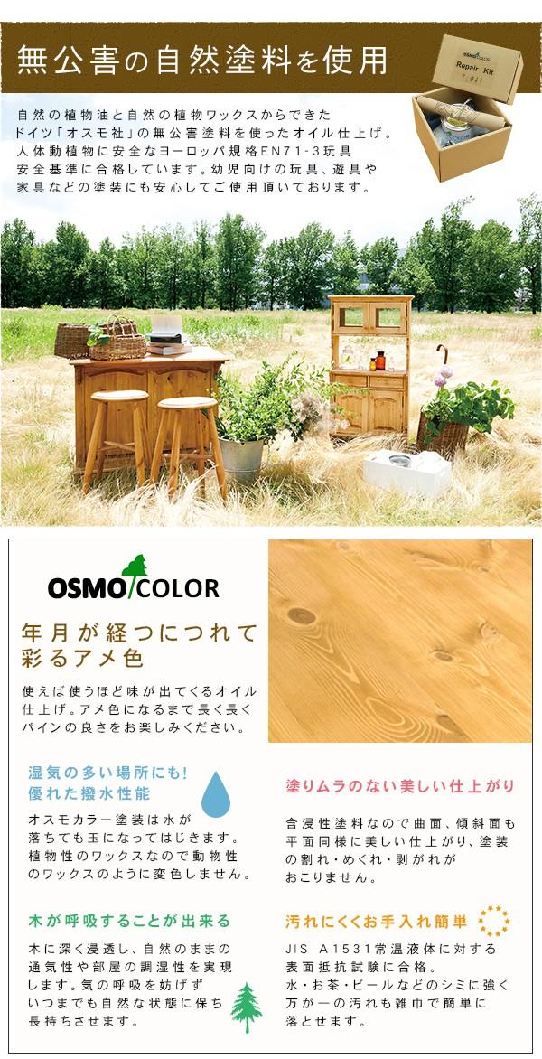 カントリー家具 無公害の自然塗料を使用