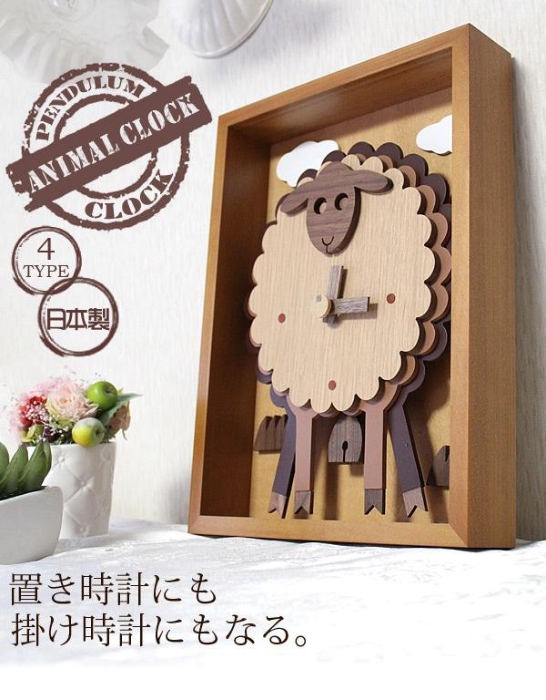 振り子時計「アニマル額縁時計」 置き時計にも壁掛け時計にもなる!