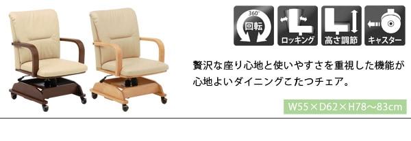 贅沢な座り心地と使いやすさを重視した機能が心地よいダイニングこたつチェア。
