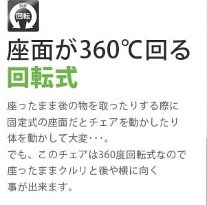 座面が360℃回る回転式