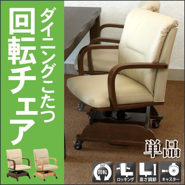 ダイニングこたつ回転チェア(単品)【Luce】ルーチェ(ナチュラル/ダークブラウン)(ガス圧式 イス いす キャスター付 ダイニングチェアー ダイニングコタツ用 ハイタイプこたつ用 こたつ椅子)