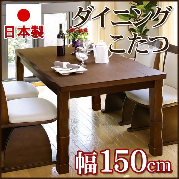 【国産】ダイニングこたつテーブル 長方形型 幅150cm(こたつ本体150 ハイタイプこたつ ダイニングコタツ 高脚こたつ ダイニングテーブルこたつ 家具調こたつ 食卓用こたつ 木製こたつ 日本製)
