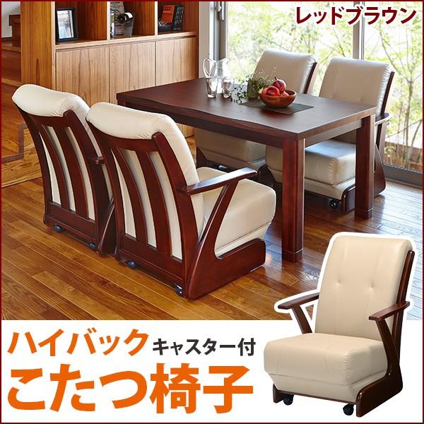 ハイバックこたつ椅子【レッドブラウン】(イス/いす/キャスター付)(チェアー こたつチェアー 座椅子 ダイニングチェアー 椅子 肘付チェア)