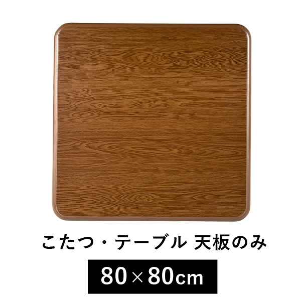 こたつ天板のみ 80×80cm (こたつ 台のみ テーブルのみ こたつ上のみ 天板単品 取替え天板 交換用 コタツ テーブル シンプル ブラウン UV塗装 北欧 家具調 コタツテーブル天板)