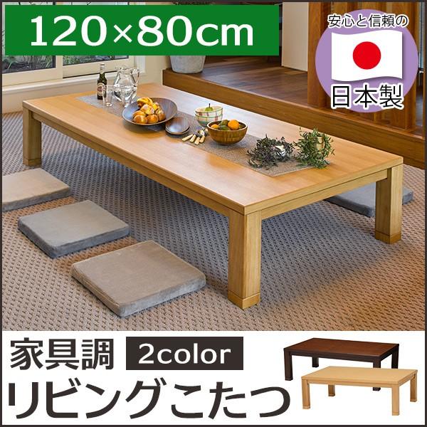 【日本製こたつ】ナラ使用 こたつテーブル 長方形 幅120cm【Wanda-ワンダ-】(こたつ 大型 大きい 大家族 こたつ本体 家具調こたつ 食卓用こたつ 和風ダイニング ナチュラル)