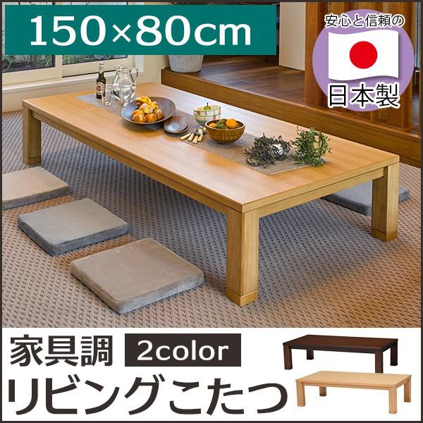 【日本製こたつ】ナラ使用 こたつテーブル 長方形 幅150cm【Wanda-ワンダ-】(こたつ 大型 大きい 大家族 こたつ本体 家具調こたつ 食卓用こたつ 和風ダイニング ナチュラル)