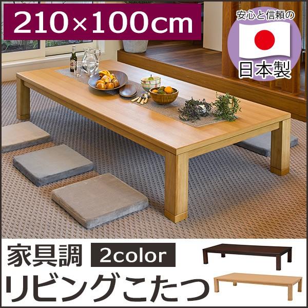 【日本製こたつ】ナラ使用 大型こたつテーブル 長方形 幅210cm【Wanda-ワンダ-】(こたつ 大型 大きい 大家族 こたつ本体 家具調こたつ 食卓用こたつ 和風ダイニング ナチュラル)