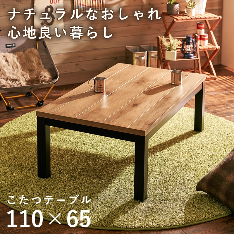 ロッジ風 こたつテーブル 110×65cm【ALK アルク】(こたつ 長方形 こたつテーブル コタツ 炬燵 ナチュラル おしゃれ 1人暮らし ファミリー向け)