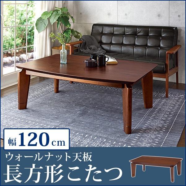 長方形 こたつ テーブル 120×80cm (こたつ 長方形 こたつテーブル コタツ 炬燵 ナチュラル おしゃれ 一人暮らし 継ぎ足 高さ調整 暖房 省エネ 暖房器具)