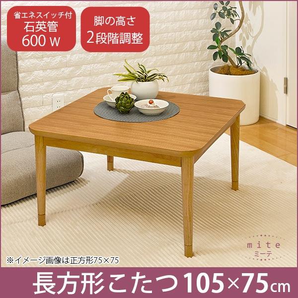 長方形 こたつ テーブル 105×75cm (こたつ 長方形 こたつテーブル コタツ 炬燵 ナチュラル おしゃれ 一人暮らし 継ぎ足 高さ調整 暖房 省エネ 暖房器具)