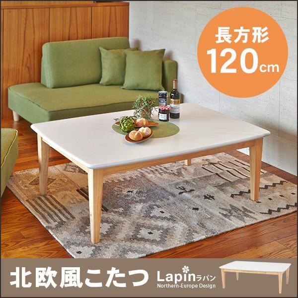 北欧風ナチュラル こたつテーブル 長方形 幅120cm【ラパン】 (省エネスイッチ付き) こたつ テーブル おしゃれ コタツ 家具調こたつ ローテーブル ロータイプ 木製 シンプル 北欧 白 ホワイト ナチュラル