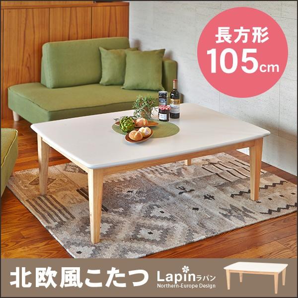 北欧風ナチュラル こたつテーブル 長方形 幅105cm【ラパン】 (省エネスイッチ付き) こたつ テーブル おしゃれ コタツ 家具調こたつ ローテーブル ロータイプ 木製 シンプル 北欧 白 ホワイト ナチュラル