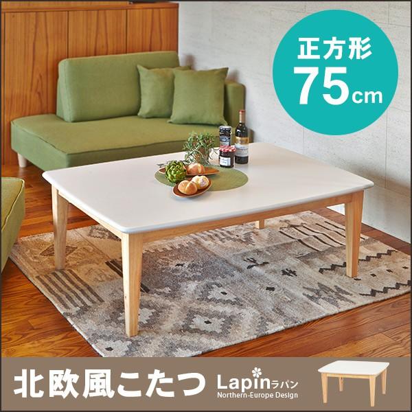 北欧風ナチュラル こたつテーブル 正方形 幅75cm【ラパン】 (省エネスイッチ付き) こたつ テーブル おしゃれ コタツ 家具調こたつ ローテーブル ロータイプ 木製 シンプル 北欧 白 ホワイト ナチュラル