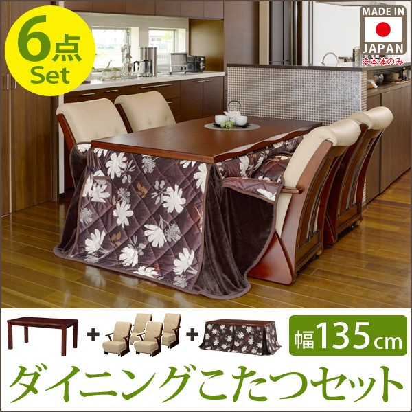 【日本製こたつ】ダイニングこたつ6点セット[2] 正方形 幅135cm【日和-ひより-】[こたつ+掛布団+椅子4脚](こたつ本体135 ハイタイプこたつ ダイニングコタツセット 家具調こたつ 食卓用こたつ)