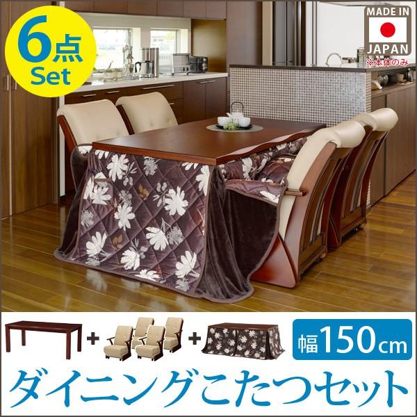 【日本製こたつ】ダイニングこたつ6点セット[2] 長方形 幅150cm【日和-ひより-】[こたつ+掛布団+椅子4脚](こたつ本体150 ハイタイプこたつ ダイニングコタツセット 家具調こたつ 食卓用こたつ)