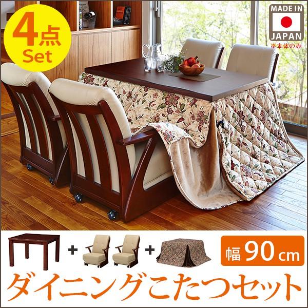 【日本製こたつ】ケヤキ&タモ使用 ダイニングこたつ4点セット 正方形 幅90cm【日和-ひより-】[こたつ+掛布団+椅子2脚](こたつ本体90 ハイタイプこたつ ダイニングコタツセット 家具調こたつ 食卓用こたつ)