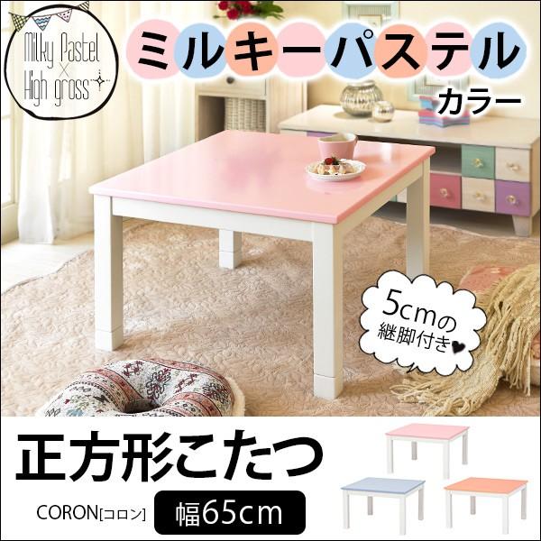 ミルキーパステルカラー こたつテーブル 正方形 幅60cm【CORON コロン】 こたつ テーブル おしゃれ コタツ 家具調こたつ ローテーブル ロータイプ 木製 ピンク オレンジ ブルー ツートン 可愛い かわいい ロマンティック 姫 姫系