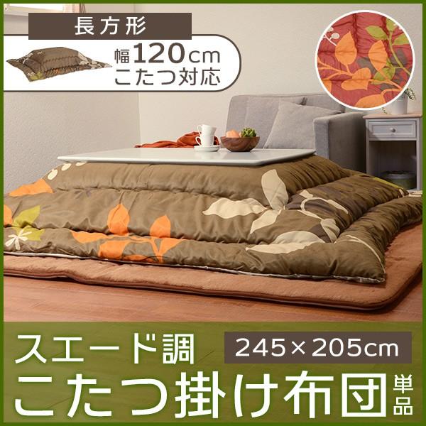 【日本製】スエード調 こたつ掛け布団 205×245cm(こたつ 長方形120×80cm対応)【リーフ柄】(こたつ布団 掛布団 コタツ布団 ふとん フトン 長方形 おしゃれ 北欧 モダンリーフ ブラウン レッド)